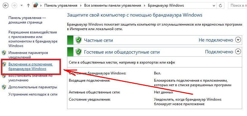 скачать брандмауэр для Windows 8 - фото 9