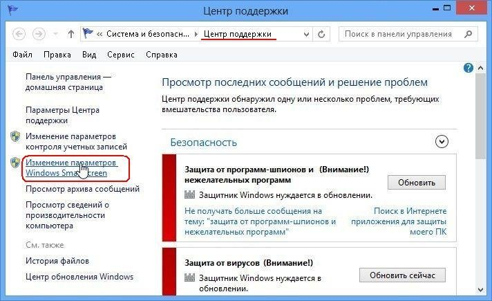 windows8-smartscreen-off-1