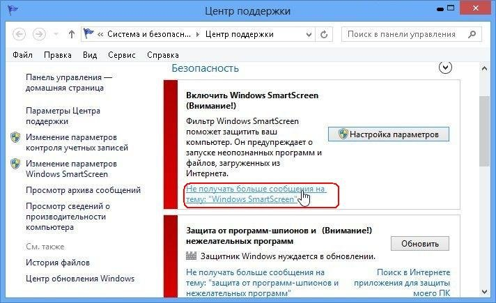 windows8-smartscreen-off-3