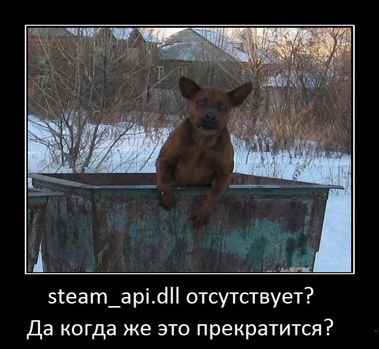 скачать thief steam api dll