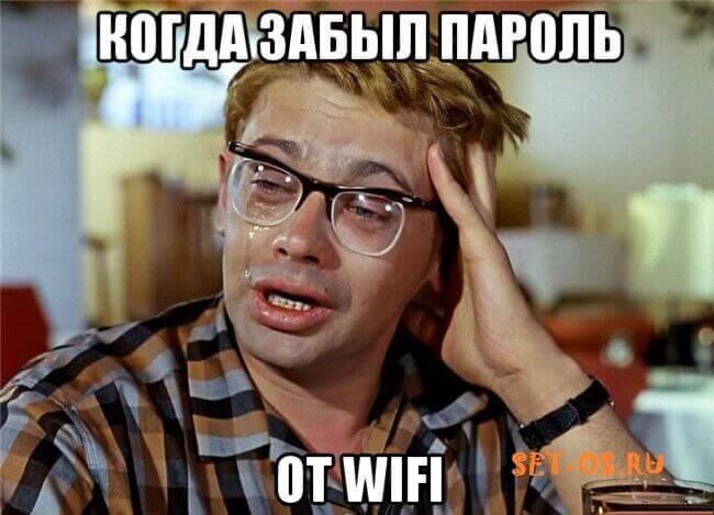 forgot-wifi-password