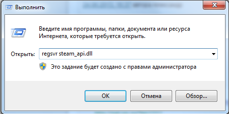 regsrv_steam_api_dll