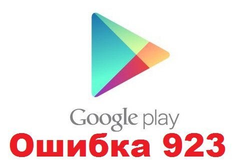 Android play market ошибка 923