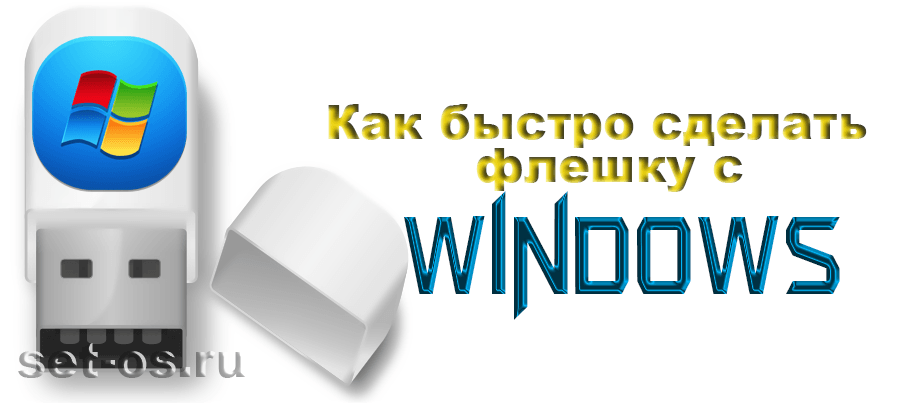 флешка с Windows 7 и Windows 8