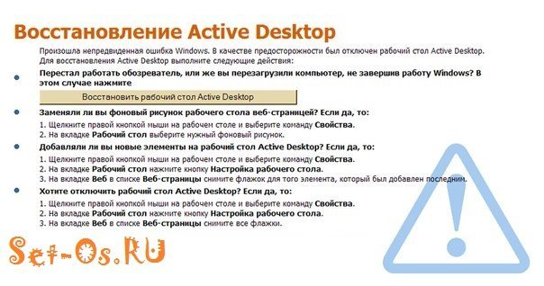 восстановить рабочий стол active desktop windows xp
