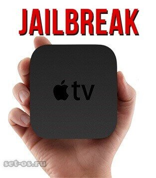 джейлбрейк Apple TV jailbreak ios