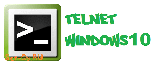 telnet клиент Windows 10