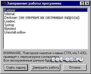 task manager windows 95 и 98