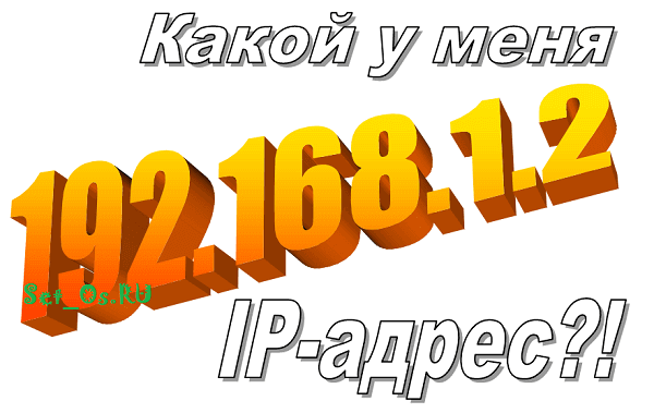 Как узнать свой ip в windows 7 - 041