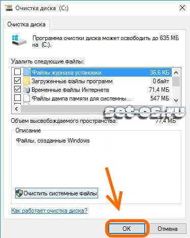можно ли удалить windows.old через очистку диска