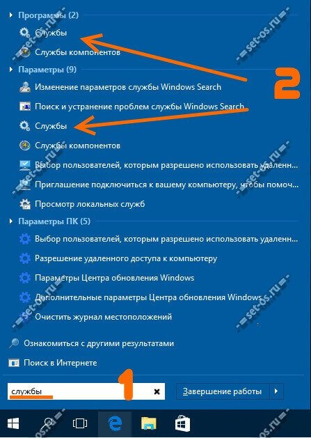 как открыть список служб windows 10