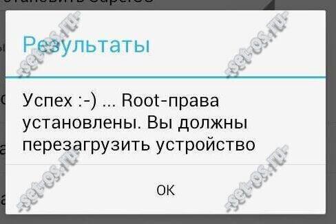 Android root права успешно установлены