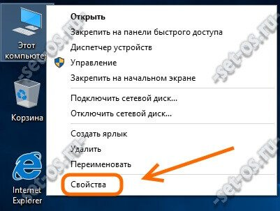 свойства windows 10