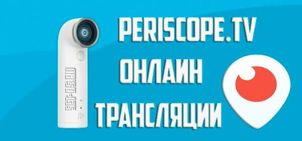 трансляции periscope.tv онлайн