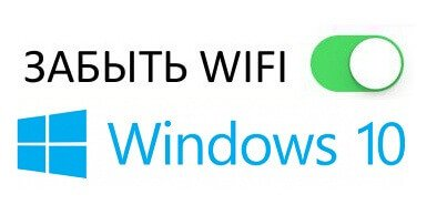 forget-wifi-windows-10