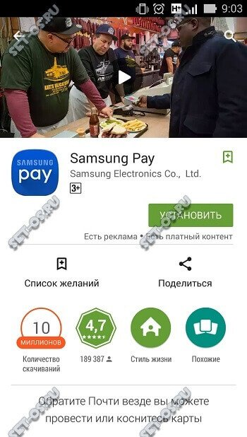 как установить samsung pay на телефон