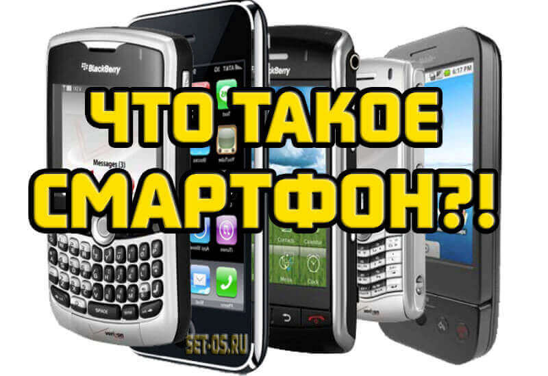 smartphone-whatis
