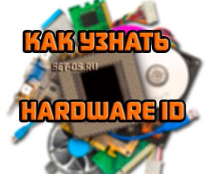 hardware-id-windows