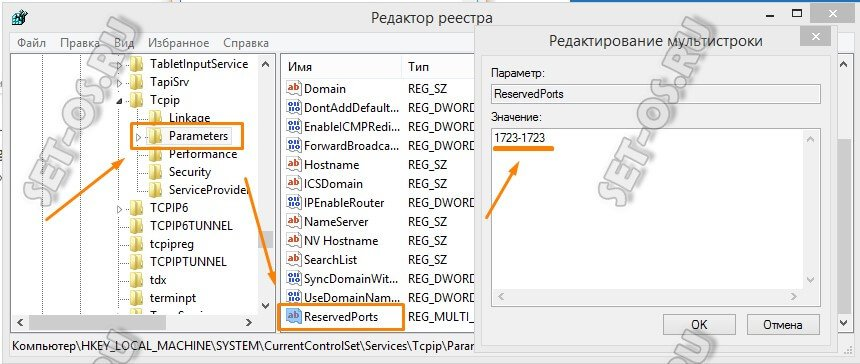 windows 10 ReservedPorts usb модем