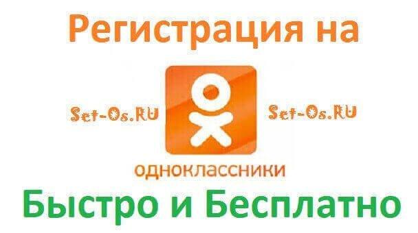 регистрация одноклассники бесплатно ок.ру прямо сейчас