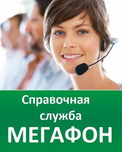 Справка мегафон с мобильного бесплатно