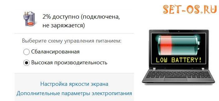 батарея ноутбука подключена не заряжается