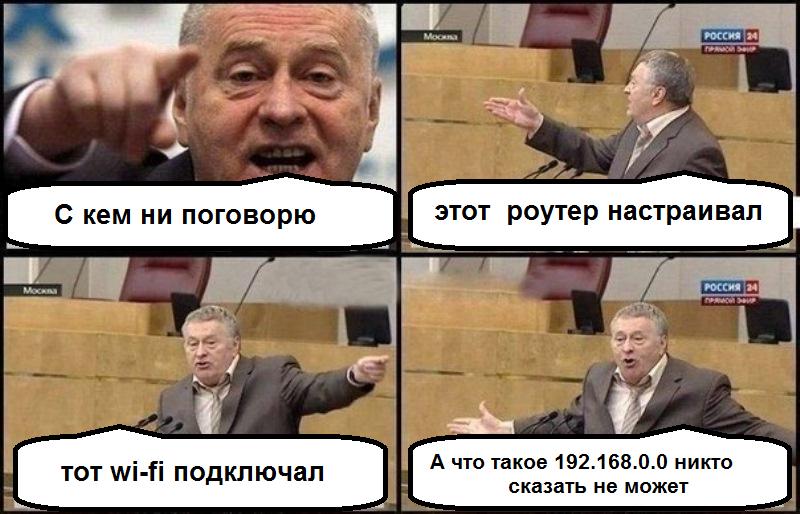 192.168.0.0_ZHirinovskij