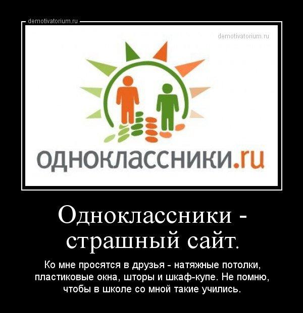 odnoklassniki-delete