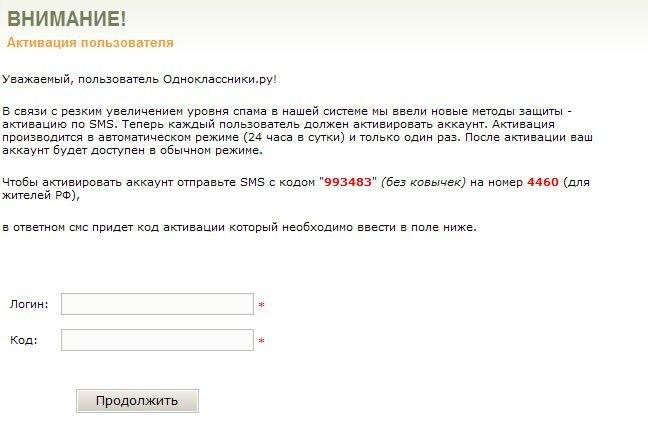 odnoklassniki-fake-2