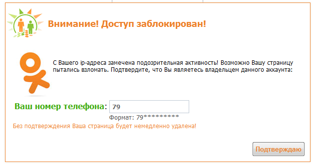 odnoklassniki_blocked