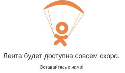 ondoklassniki-denied