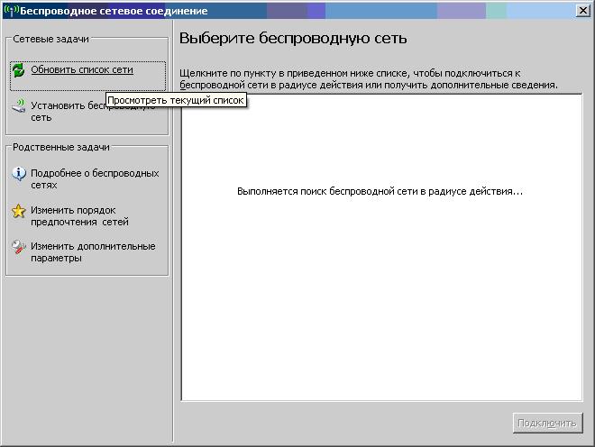 windows-wifi-1