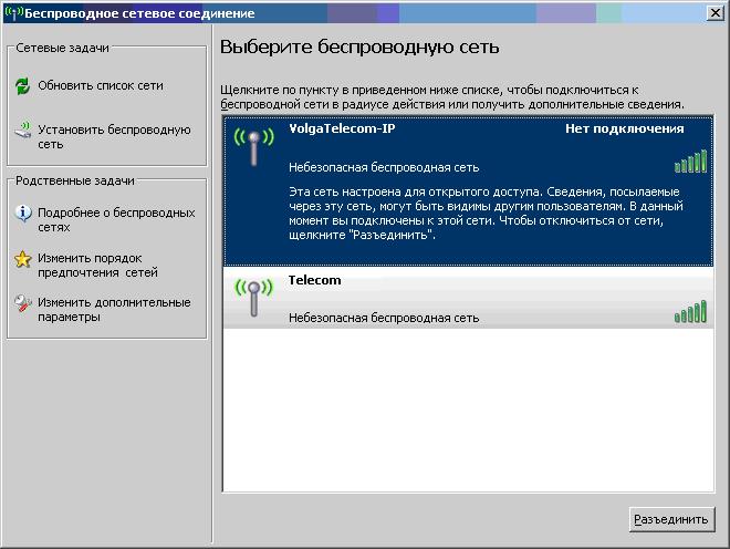 windows-wifi-2