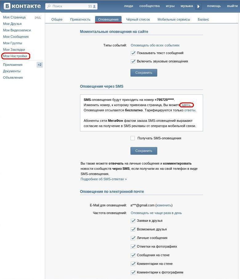 telephone-vkontakte-1