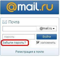 mail.ru-zabili