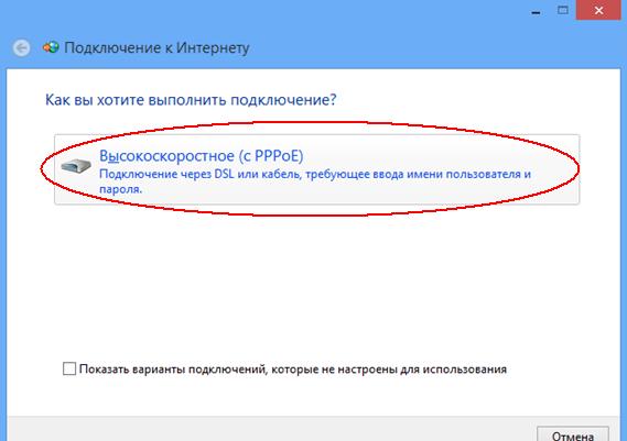 pppoe-windows8-004