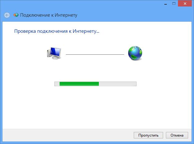 pppoe-windows8-006