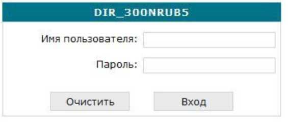 dir-300-nru-b5-1