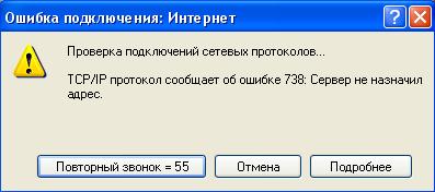 ошибка 738  pppoe