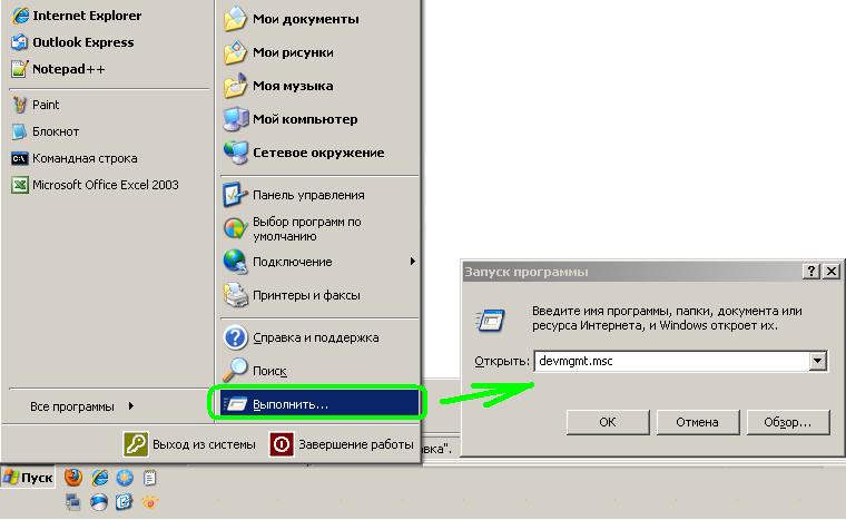 Команды Пуск - Выполнить Windows 7