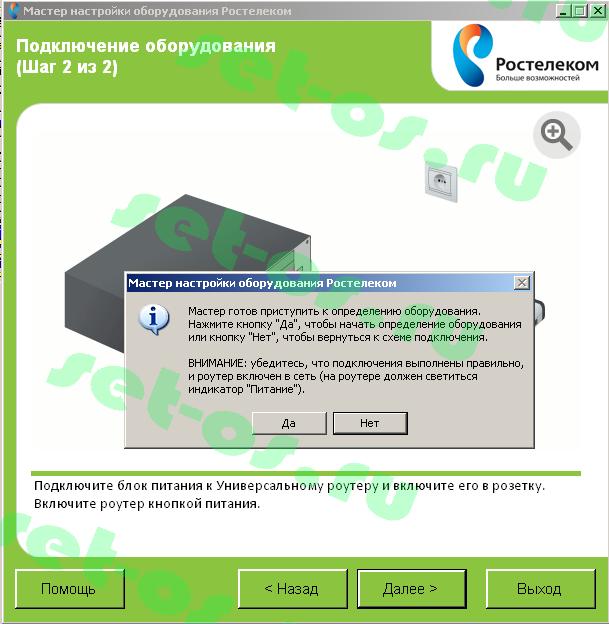 sagemcom-2804-wizard-adsl-007