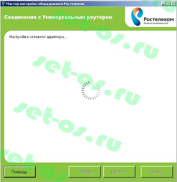 sagemcom-2804-wizard-adsl-008