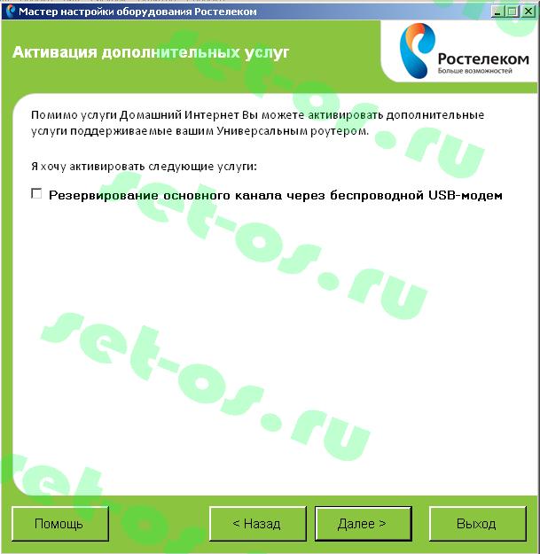 sagemcom-2804-wizard-adsl-009