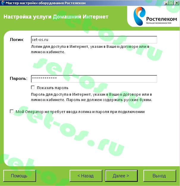 sagemcom-2804-wizard-adsl-010