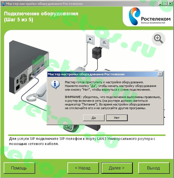 sagemcom-2804-wizard-adsl-016