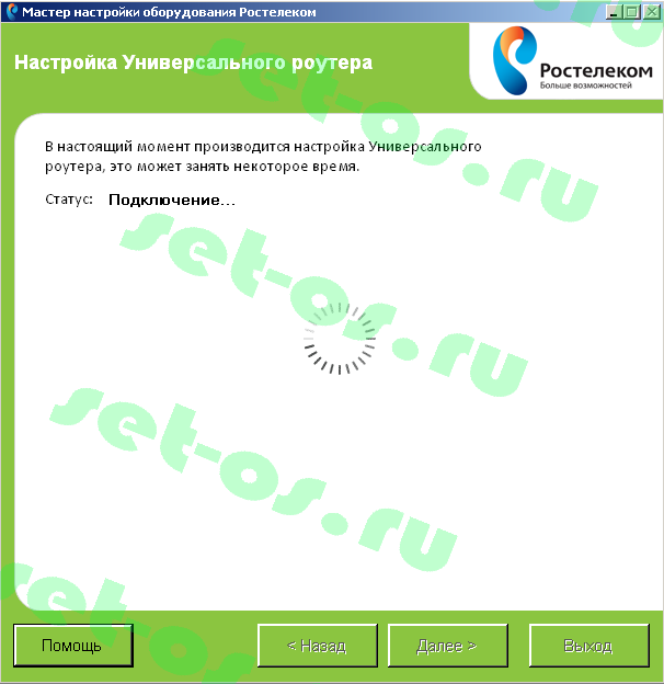sagemcom-2804-wizard-adsl-017
