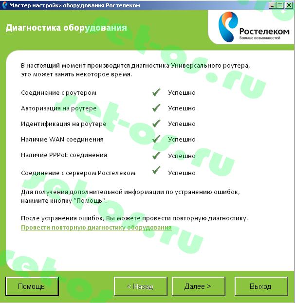sagemcom-2804-wizard-adsl-018