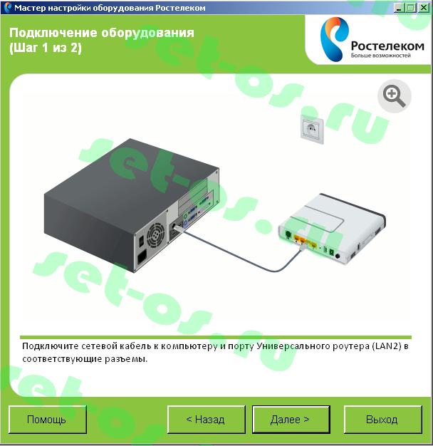 sagemcom-fast-2804-fttb-wizard-006