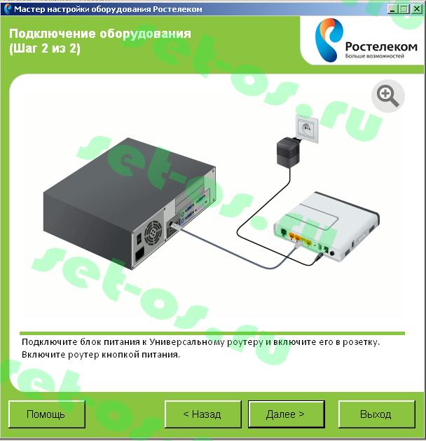 sagemcom-fast-2804-fttb-wizard-007