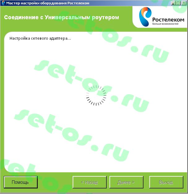 sagemcom-fast-2804-fttb-wizard-009